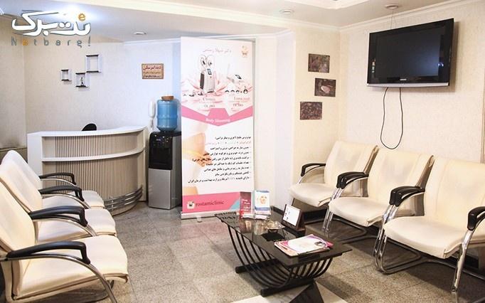 لیزر دایود در مطب  دکتر رستمی
