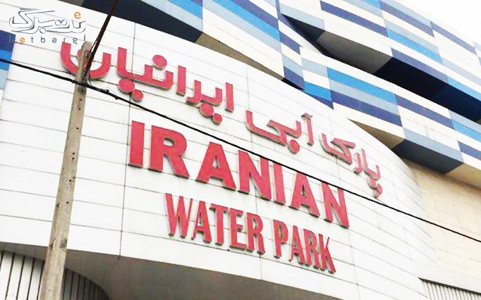 پارک آبی ایرانیان (تمام وقت)