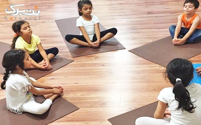 یوگا مخصوص کودکان در آکادمی یوگا آسانا