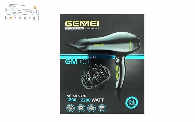 سشوار  جیمی مدل GM100  اورجینال از فروشگاه میلانا