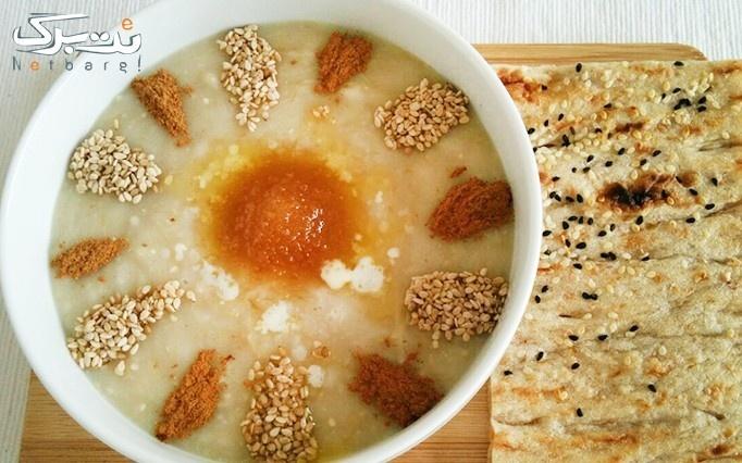 کباب و حلیم دیار با منو باز
