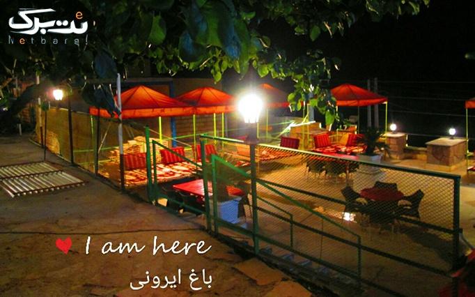 بوفه صبحانه در مجموعه رفاهی باغ ایرانی