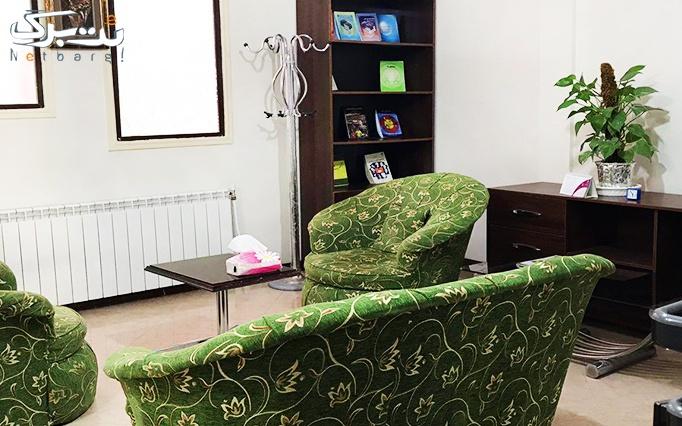 جلسات مشاوره  در کلینیک روانشناسی صنعتگر