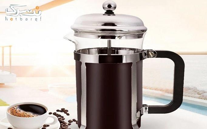 قهوه ساز فرنچ پرس سناتوری از بازرگانی کیمیا