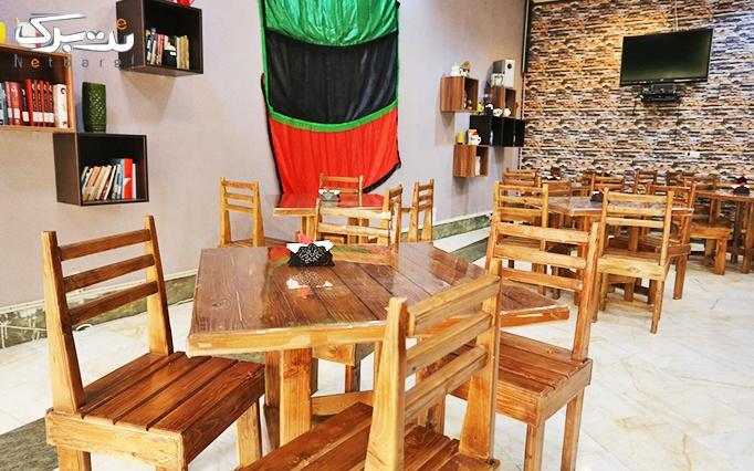 کافه کتاب پاتوق با منو کافه یا غذا و سالاد