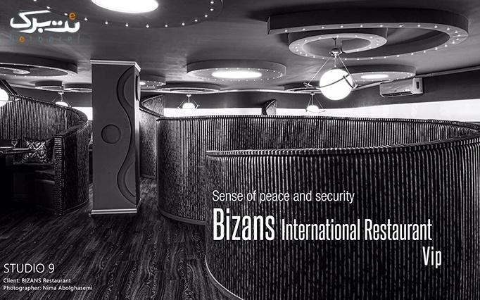 رستوران بیزانس با بوفه صبحانه متنوع
