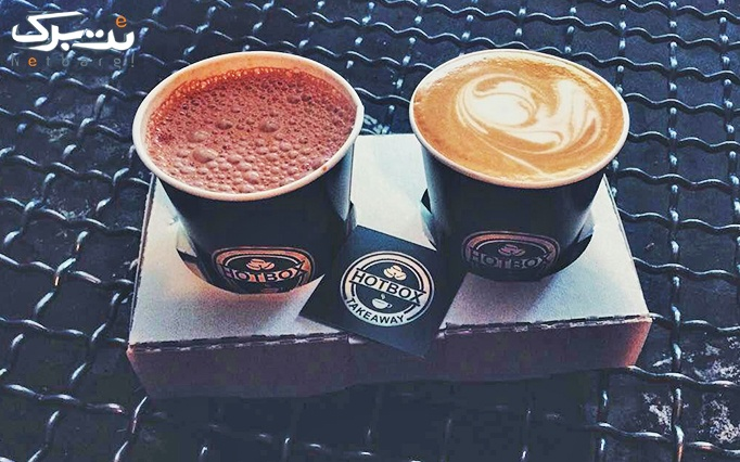 قهوه بیرون بر هات باکس با منو انواع قهوه