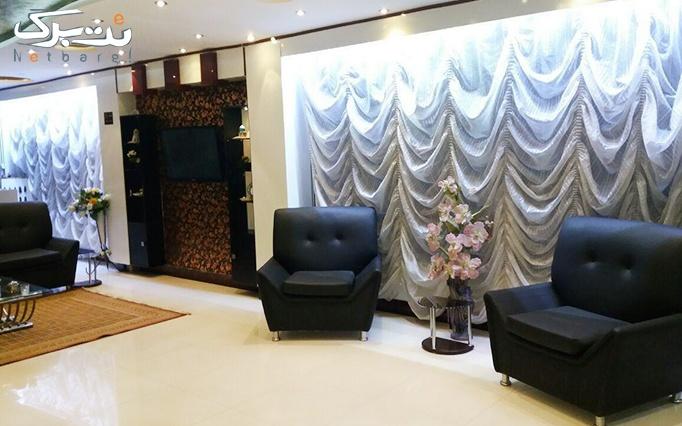 اقامت فولبرد در هتل آپارتمان فیروزکوهی