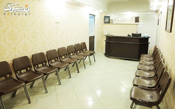 پاکسازی صورت در مطب دکتر کلانتری