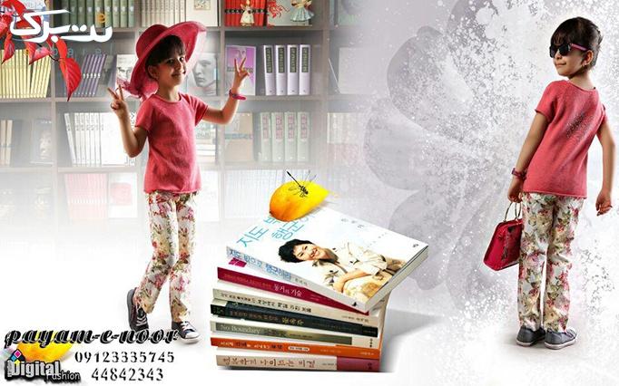 آتلیه پیام نور با عکس های تخصصی کودک