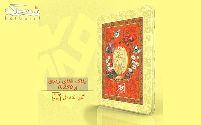 پلاک طلا 0/25 گرم نقش گل زنبق ایرانی از طلای محمد