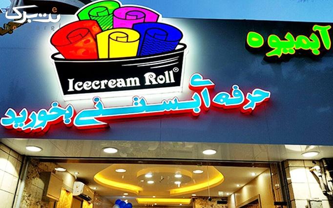 بستنی رولی با انواع طعم های شگفت انگیز