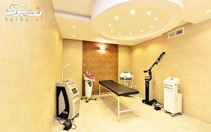 ویزیت پوست و مو پزشک درمرکز پوست و مو بیوتی