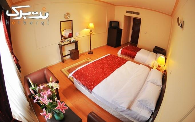 اقامت فولبرد  هتل فرید دوستاره تاپ (VIP)