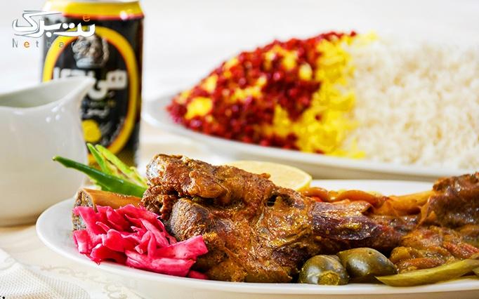 رستوران پاتریس با منو غذای ایرانی