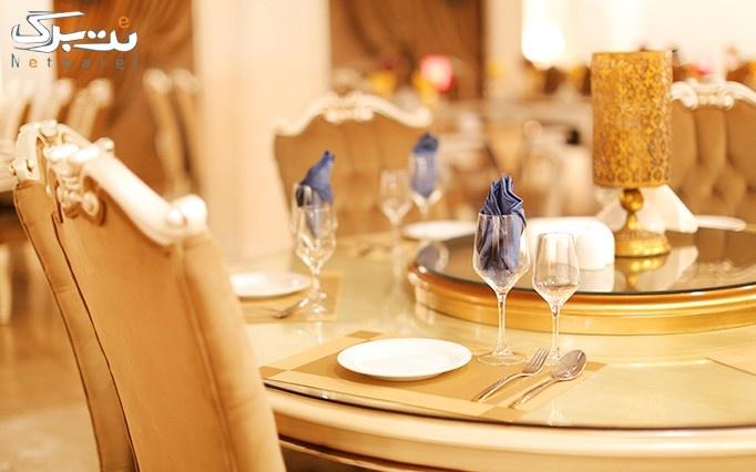 منوی باز غذاهای تکی در رستوران لوکس شایراد