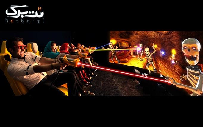 سینما گیم 7 بعدی در پارک  آب و آتش