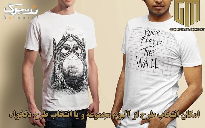 چاپ روی تی شرت از چاپ گلدن مدرن