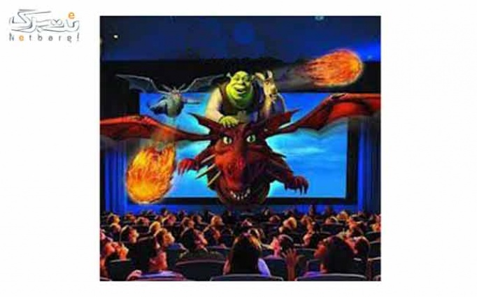هیجان در سینما 5 بعدی مهستان کرج