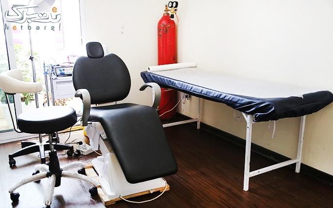 تزریق ژل هایومکس در مطب خانم دکتر عظیمی