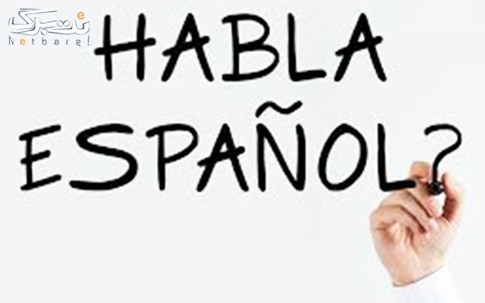 آموزش زبان اسپانیایی در آموزشگاه ELA