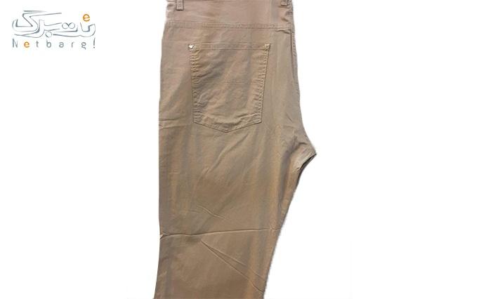 انواع شلوار ترک از پوشاک پاندا