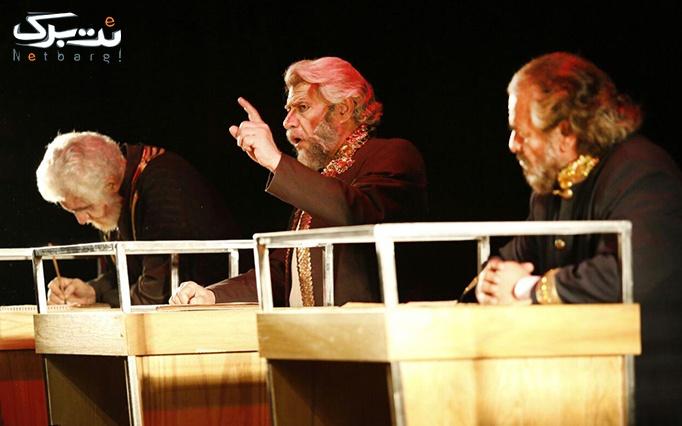 آخرین اجرای نمایش سهروردی در تالار وحدت