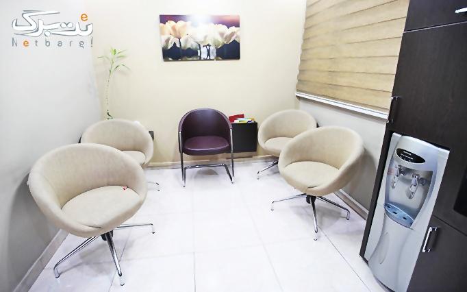 رفع خطوط  با روش hifo در مطب دکترشکری