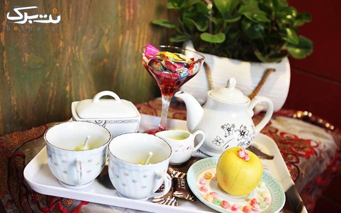 صبحانه و سرویس چای سنتی در سفره خانه آپادانا