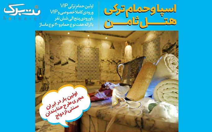 حمام ترکی در مجموعه آبی هتل ثامن