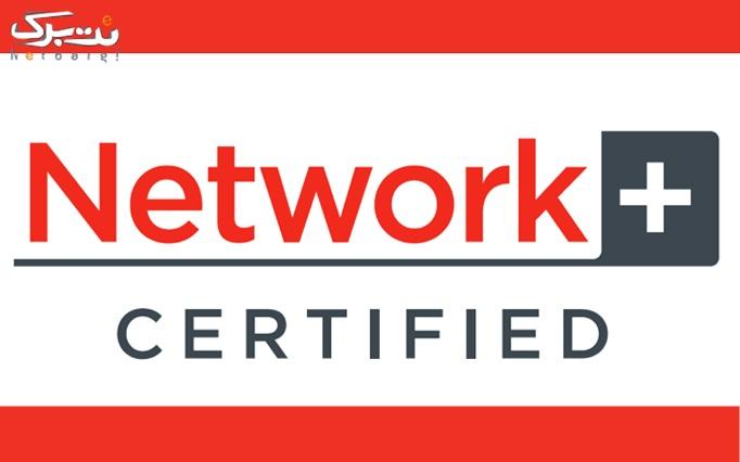 آموزش NETWORK+ در آموزشگاه رهرو