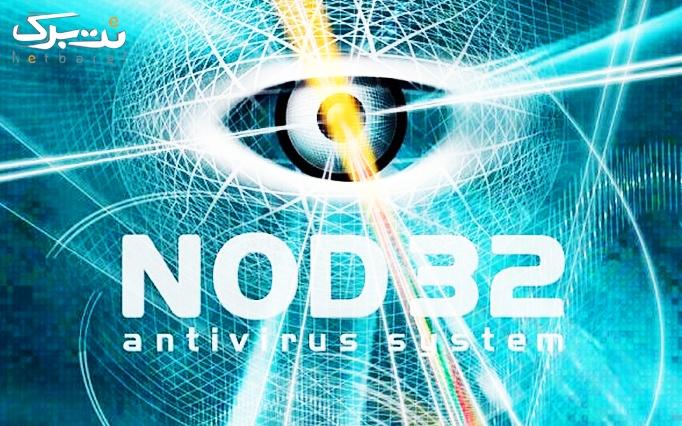 آنتی ویروس NOD32 یک ساله از تلاش نت