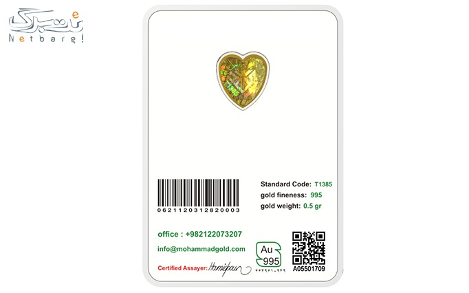 پلاک طلای قلب نیم گرمی (24 عیار) از طلای محمد