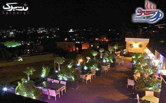 رستوران سبو با منوی باز و چای در طبیعت بکر لواسان