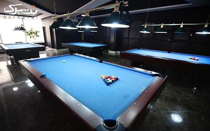 باشگاه بیلیارد خانوادگی S.P