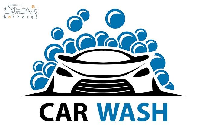 شستشوی خودروهای ایرانی و خارجی در کارواش داریوش