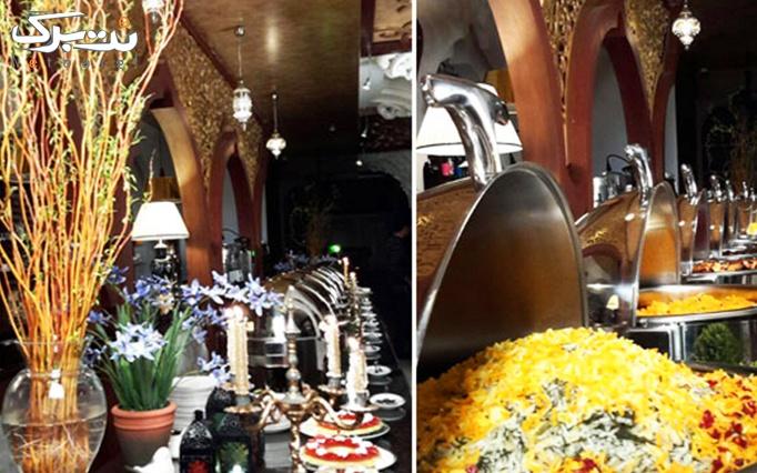 رستوران بین المللی شهرزاد با منوی باز