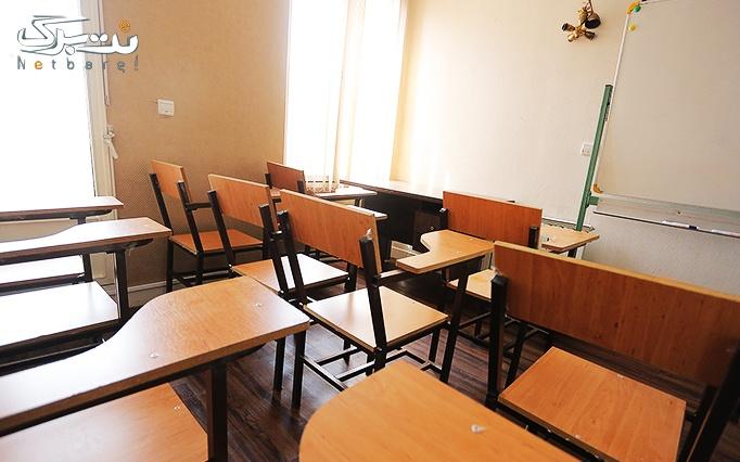 آموزش اتوکد در آموزشگاه شمیم دانش