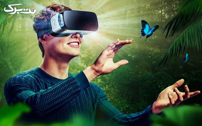 هیجان بالا در واقعیت مجازی فیزیکی