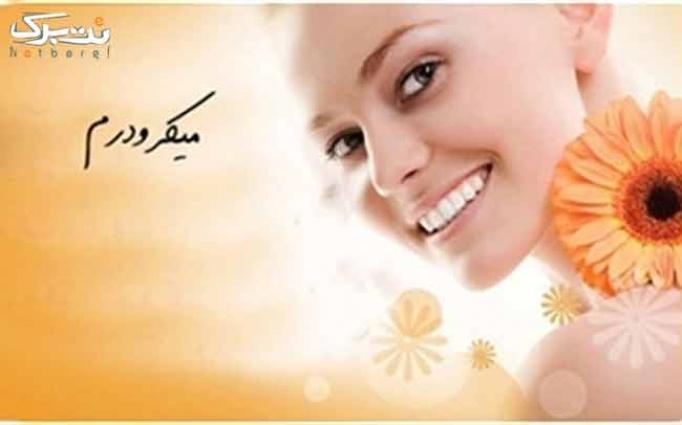 پوست شفاف  با میکرودرم در علاءالدین