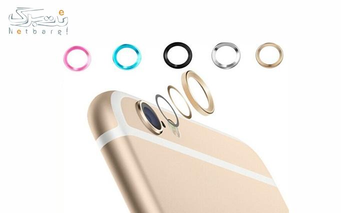 محافظ لنز مناسب آیفون سری 6 و 7 از موبایل تلگراف
