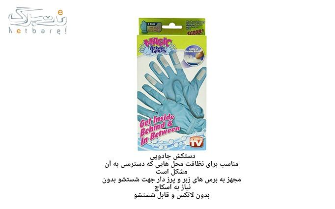 دستکش جادویی برس دار از فروشگاه دنیای زیبا