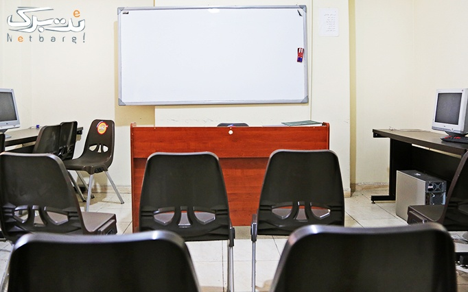 آموزش ICDL در آموزشگاه لعلی سراب