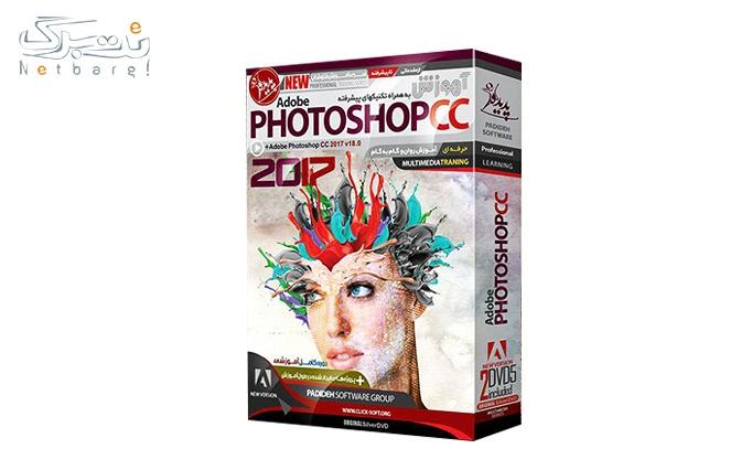 پک آموزشی نرم افزار فوتوشاپ Photoshop CC فارسینویس از فروشگاه پدیده