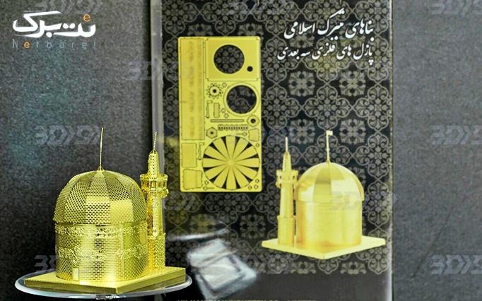 پازل فلزی سه بعدی طرح حرم امام رضا از 3digi(کالا تبادل پردیس)
