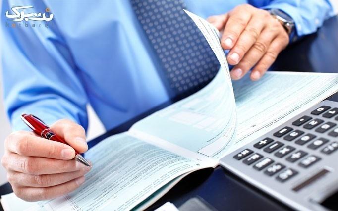 آموزش حسابداری ويژه اشتغال در موسسه آینده برتر