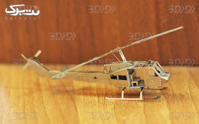 پازل فلزی سه بعدی طرح هلیکوپتر از 3digi(کالا تبادل پردیس)