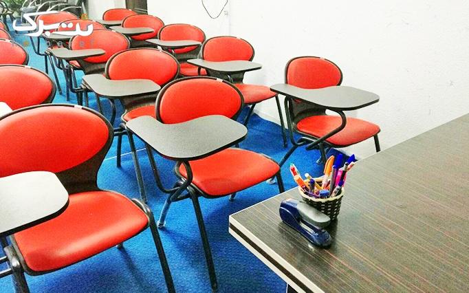 آموزش انگلیسی در آموزشگاه زبان 36
