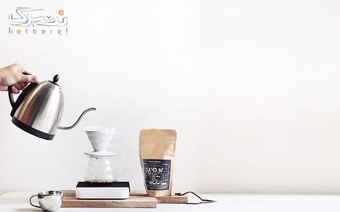 قوری قهوه 350 میلی لیتری از فروشگاه آروگو 2