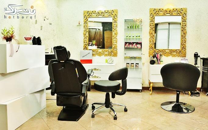 کراتینه سرد مو در آرایشگاه آرنیکا